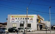 (有)三沢自動車 整備工場